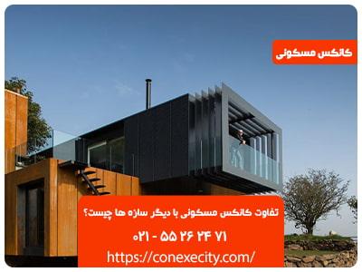 تفاوت کانکس مسکونی با دیگر سازه ها چیست؟